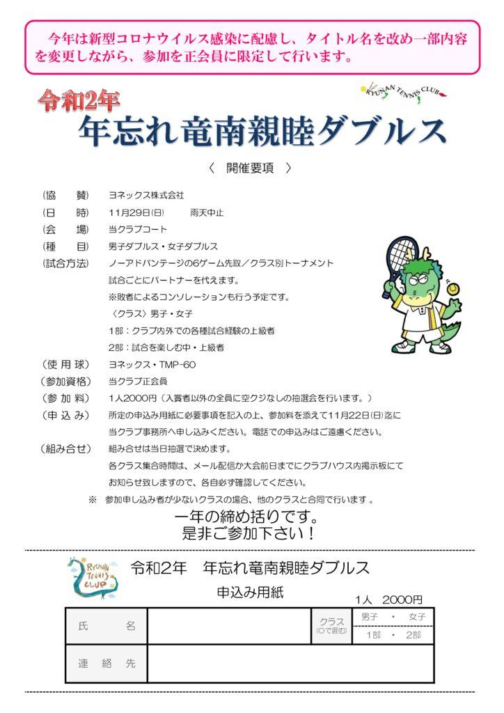 2020toshiwasure-infoのサムネイル