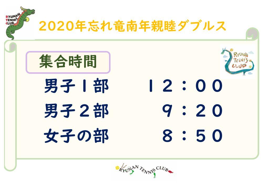 2020toshiwasure-newsのサムネイル