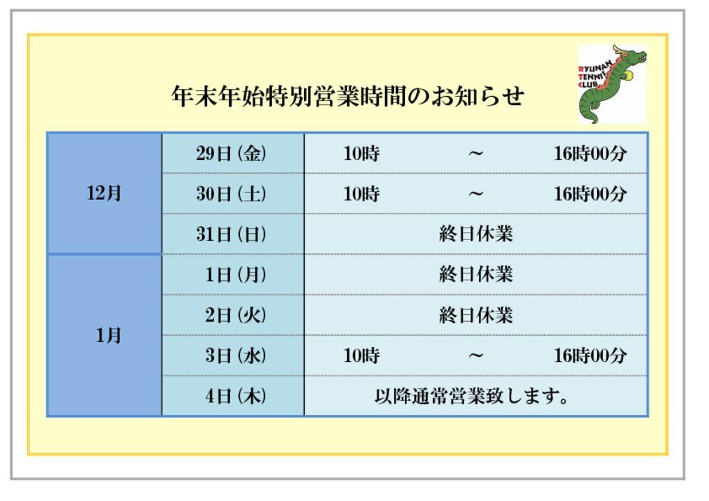2017nenmatsueigyoujikanのサムネイル