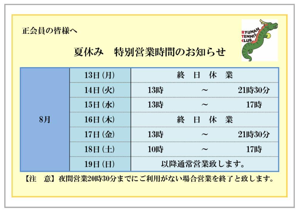 201808eigyoujikanのサムネイル