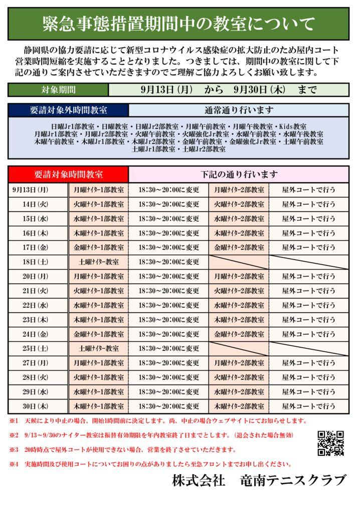 20210911kokujiのサムネイル
